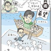「希望の船」東京都の小池百合子知事が記者会見し、「希望の党」を設立して代表に就くことを明らかにした=平成29(2017)年9月30日掲載