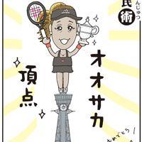 「オオサカ頂点」大坂なおみの全米オープン優勝に日本沸き立つ=平成30(2018)年9月15日掲載