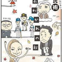 「おわかれの秋」安室奈美恵さんが沖縄でラストライブ。貴乃花親方が日本相撲協会退職=平成30(2018)年9月29日掲載