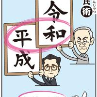 「改元」菅義偉官房長官が新元号「令和」を発表=平成31(2019)年4月6日掲載