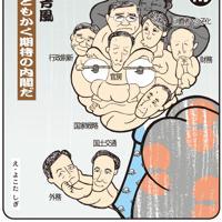 「歌川国芳風の内閣」鳩山由紀夫総理、岡田克也外相、後ろにがっちり小沢一郎氏=平成21(2009)年9月19日掲載