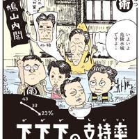「下下下の支持率」成果出せない鳩山内閣、いよいよ危険水域=平成22(2010)年5月22日掲載