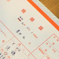 墨田区役所に令和第1号で提出された婚姻届には平成を消して、令和の文字が書かれていた=東京都墨田区で2019年5月1日午前0時5分、梅村直承撮影