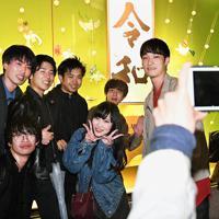 改元を迎え、「令和」の書の前で記念撮影をする人たち=東京都中央区で2019年5月1日午前0時7分、山崎一輝撮影