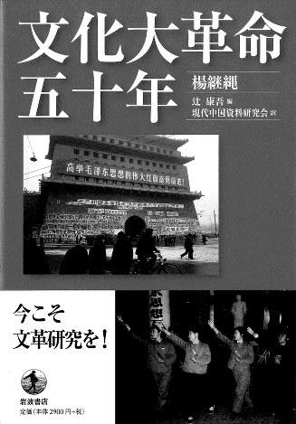 『文化大革命五十年』