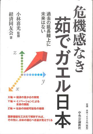 『危機感なき茹でガエル日本』