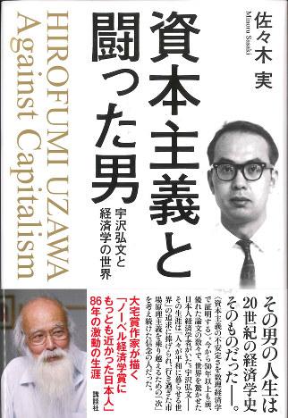 『資本主義と闘った男』(佐々木実著、講談社、2700円)