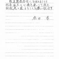 原田優衣ちゃんの家族のコメント=滋賀県警提供