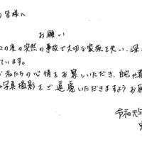 伊藤雅宮ちゃんの家族のコメント=滋賀県警提供