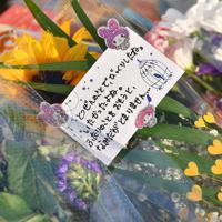 事故現場に手向けられた花束に添えられたメッセージ=大津市で2019年5月9日午後5時54分、猪飼健史撮影