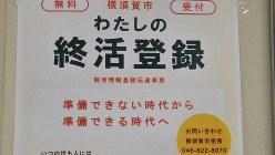 「わたしの終活登録」ポスター=筆者撮影