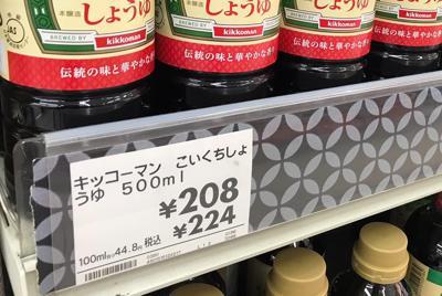 スーパーのしょうゆ売り場。値札の左下には100ミリリットル当たりのユニットプライスが表示されている=東京都江東区のイトーヨーカドーで、同社提供
