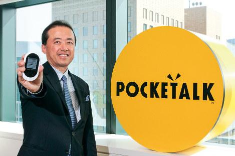 ポケトークで「言葉の壁」を打破 松田憲幸・ソースネクスト社長