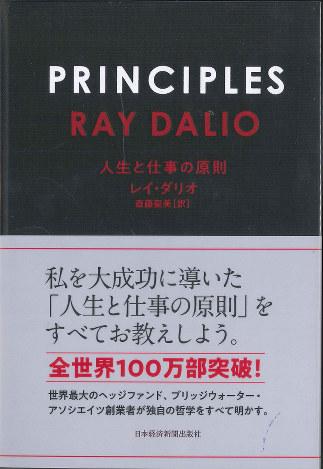 『PRINCIPLES』