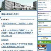 昨年11月ごろに詐欺で使われた東京地検の偽サイト=愛知県警提供
