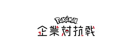 プレスリリース:5/26(日)「ポケモン企業対抗戦」東京・新橋にて開催 ...