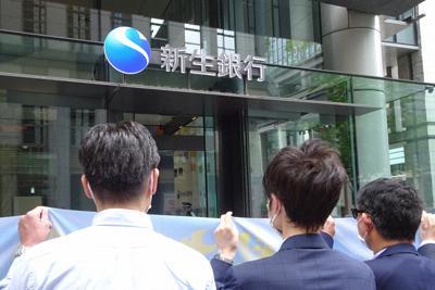 新生銀行本店前でデモ活動を行うシェアハウス被害者同盟のメンバー=東京都中央区で2019年5月15日、今沢真撮影