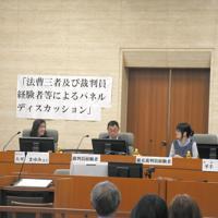裁判員制度10年を記念して、札幌地裁で行われたパネルディスカッション=札幌市中央区で