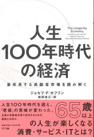 『人生100年時代の経済 急成長する高齢者市場を読み解く』