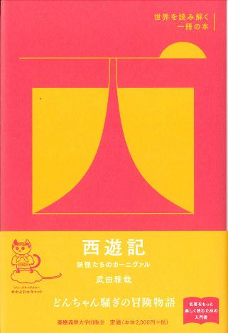 『西遊記 妖怪たちのカーニヴァル』