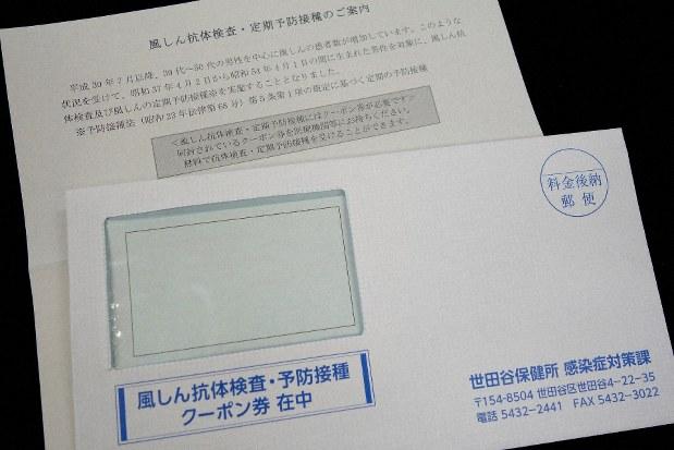 東京都世田谷区は3月末、対象者約5万3000人に風疹対策のクーポンを発送した=中村好見撮影