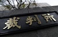 Photo taken April 11, 2019, shows a court sign at the entrance of a building that houses the Tokyo district and high courts. (Kyodo)
