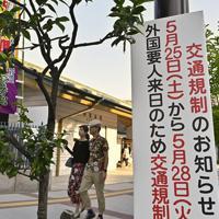 両国国技館前に設置された交通規制を知らせる看板=東京都墨田区で2019年5月25日午後5時10分、藤井達也撮影