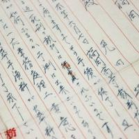 再審請求の手続きが終了するまで死刑の執行はされないと書かれた免田栄さんの父宛ての文書=熊本市中央区黒髪2の熊本大学で2019年5月16日午前10時32分、平川昌範撮影