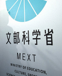 In this November 2017 file photo, the Ministry of Education, Culture, Sports, Science and Technology logo is seen at a news conference. (Mainichi)