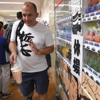 安倍晋三首相とトランプ米大統領が相撲観戦に訪れるため、販売が休止された自動販売機。一般客はペットボトル飲料の持ち込みを禁止され、売店で紙コップの飲料を買っていた=東京・両国国技館で2019年5月26日午後2時22分、丸山博撮影