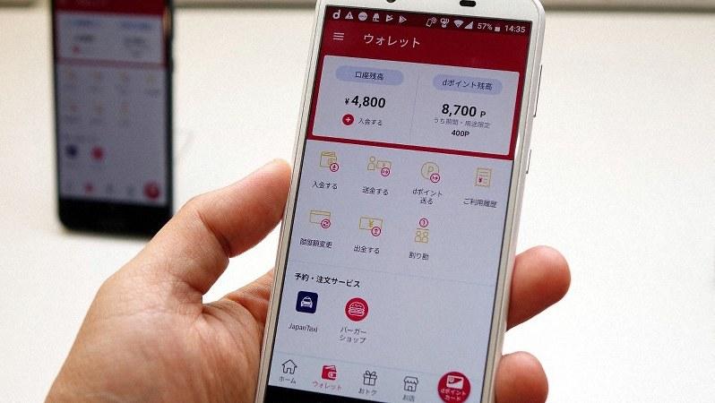 NTTドコモはd払いの機能を拡充。ウォレット機能を持たせ送金などが可能に
