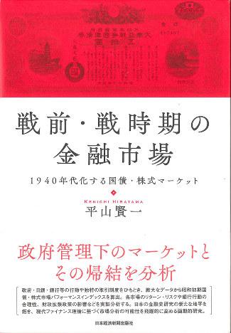 『戦前・戦時期の金融市場 1940年代化する国債・株式マーケット』