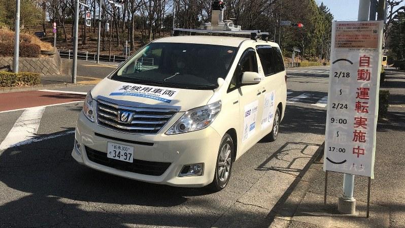 多摩ニュータウンで行われた自動運転車の実証実験。スマートフォンなどで呼び出すと、バス停までやってきた=東京都多摩市で2019年2月、清水憲司撮影