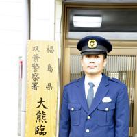 開所した大熊臨時駐在所に勤務する佐伯哲巡査長=福島県大熊町大川原で