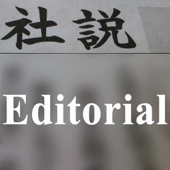 Editorial: Japan should shift policy, boost minimum wage to protect