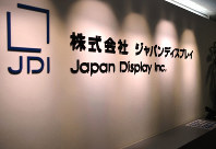This photo taken on July 27, 2017, shows the Japan Display Inc. logo at the company's head office in Tokyo. (Kyodo)