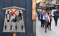 A billboard depicting prohibited activities is seen on a street in the Gion district in Kyoto's Higashiyama Ward on May 9, 2019. (Mainichi/Ai Kawahira)