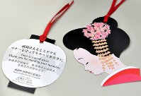 Bookmarks distributed to tourists and made by the Gion south district council in cooperation with Kyoto Women's University, are seen in Kyoto's Higashiyama Ward on May 14, 2019. (Mainichi/Ai Kawahira)