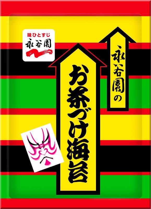 もとをたどれば:永谷園ホールディングス 江戸の味、茶づけに | 毎日新聞