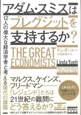 『アダム・スミスはブレグジットを支持するか? 12人の偉大な経済学者と考える現代の課題』