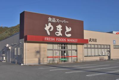閉店した山梨県北杜市のスーパーやまと武川店