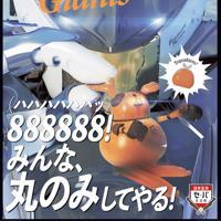 巨人の挑発ポスター=千葉ロッテマリーンズ提供