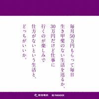 阪急電鉄の車両に掲載されたメッセージ広告=同社提供