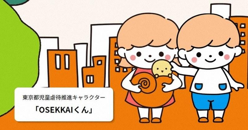 保健 福祉 東京 ホームページ 都 局 東京都の組織・各局のページ 東京都