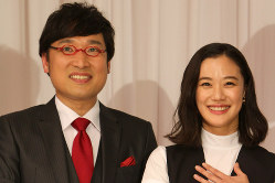 左から山里亮太さん、蒼井優さん