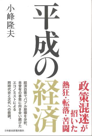 『平成の経済』
