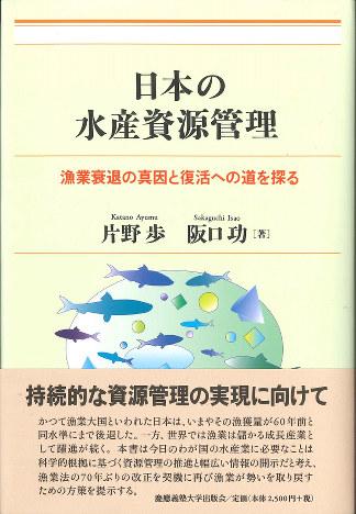 『日本の水産資源管理』