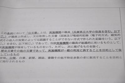 兵庫県が示した公文書管理条例の原案。公文書について「組織的に用いるもの」と範囲が検討課題になっている=春増翔太撮影