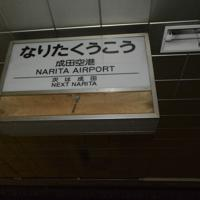 1991年に閉鎖された当時のままの駅名表示=千葉県成田市で2019年5月1日、中村宰和撮影