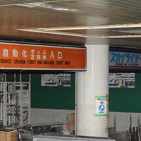 当時のままの乗り場の表示=千葉県成田市で2019年5月1日、中村宰和撮影